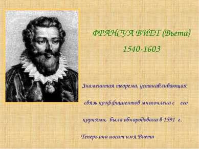 ФРАНСУА ВИЕТ (Вьета) 1540-1603 Знаменитая теорема, устанавливающая связь коэф...