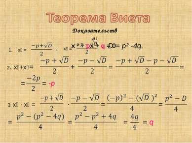 Доказательство: х ² + pх + q = 0 1. х₁ = , х₂ = = = = -p 3. x₁ ∙ x₂ = ∙ = = =...