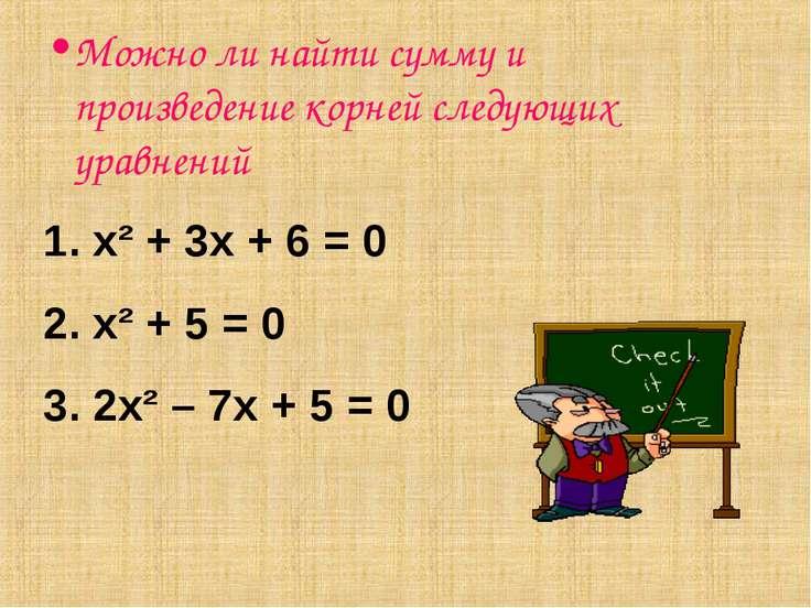 Можно ли найти сумму и произведение корней следующих уравнений х² + 3х + 6 = ...