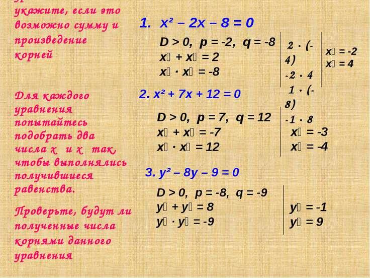 Для каждого уравнения укажите, если это возможно сумму и произведение корней ...