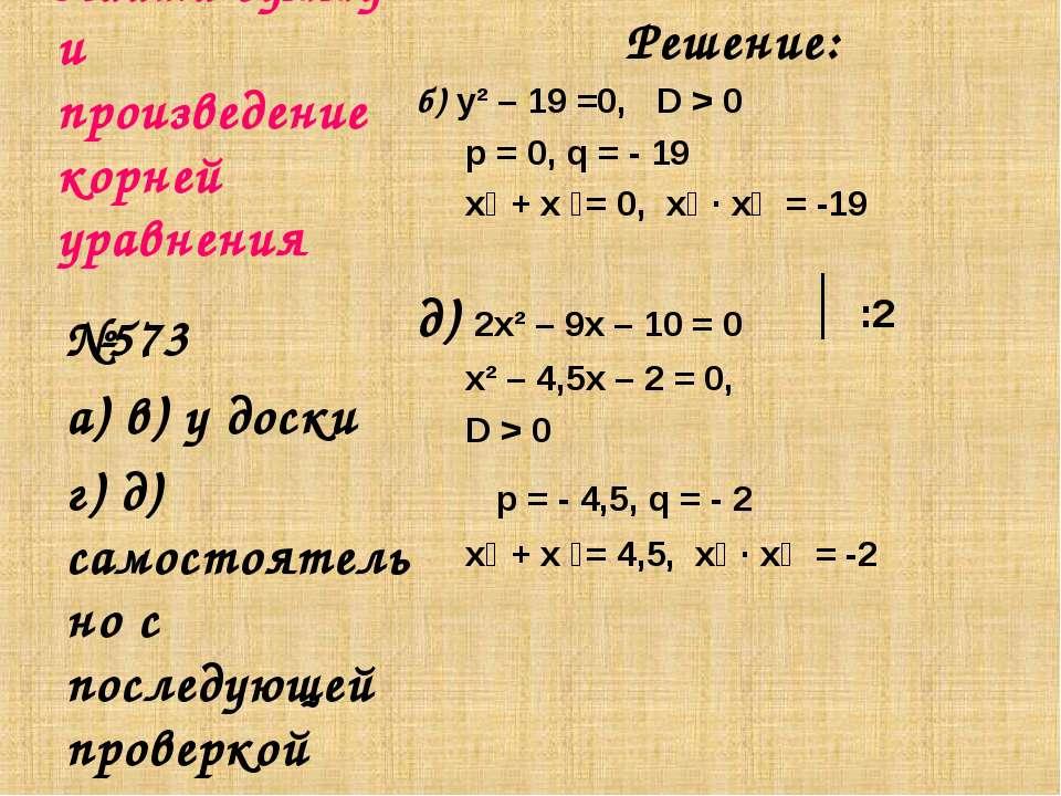 Найти сумму и произведение корней уравнения Решение: б) y² – 19 =0, D > 0 p =...