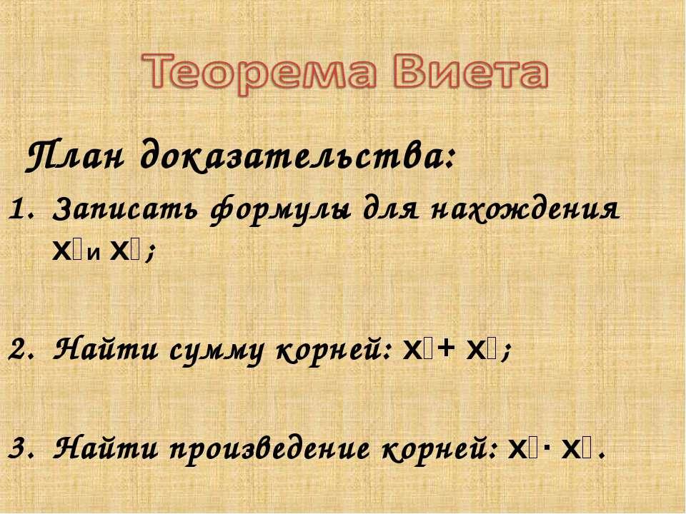 План доказательства: Записать формулы для нахождения x₁и x₂; Найти сумму корн...
