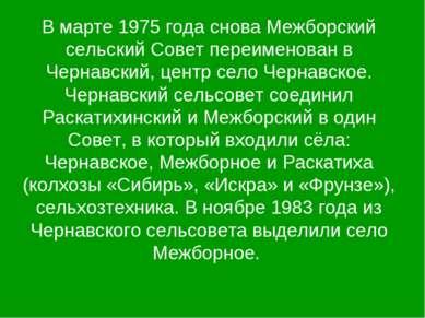 В марте 1975 года снова Межборский сельский Совет переименован в Чернавский, ...