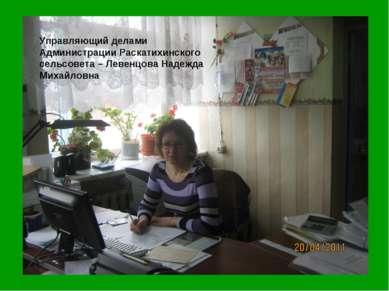 Управляющий делами Администрации Раскатихинского сельсовета – Левенцова Надеж...