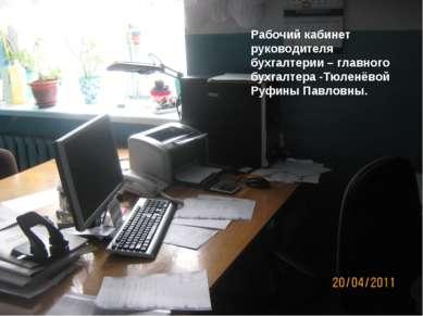Рабочий кабинет руководителя бухгалтерии – главного бухгалтера -Тюленёвой Руф...