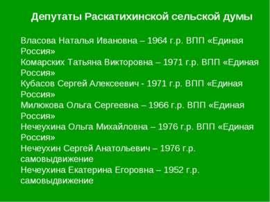 Депутаты Раскатихинской сельской думы Власова Наталья Ивановна – 1964 г.р. ВП...