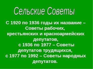С 1920 по 1936 годы их название – Советы рабочих, крестьянских и красноармейс...