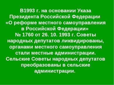 В1993 г. на основании Указа Президента Российской Федерации «О реформе местно...
