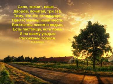Село, значит, наше… Дворов, почитай, три ста. Тому, кто его оглядывал, Приятс...
