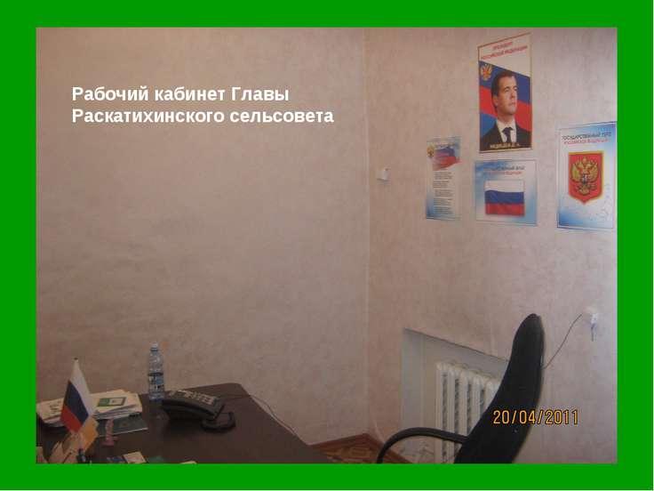 Рабочий кабинет Главы Раскатихинского сельсовета