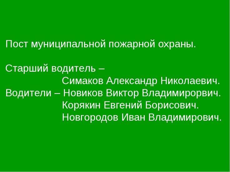 Пост муниципальной пожарной охраны. Старший водитель – Симаков Александр Нико...