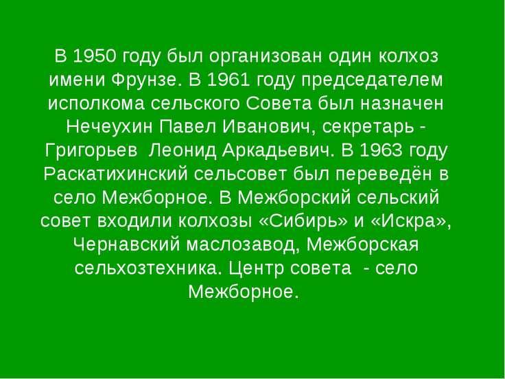 В 1950 году был организован один колхоз имени Фрунзе. В 1961 году председател...