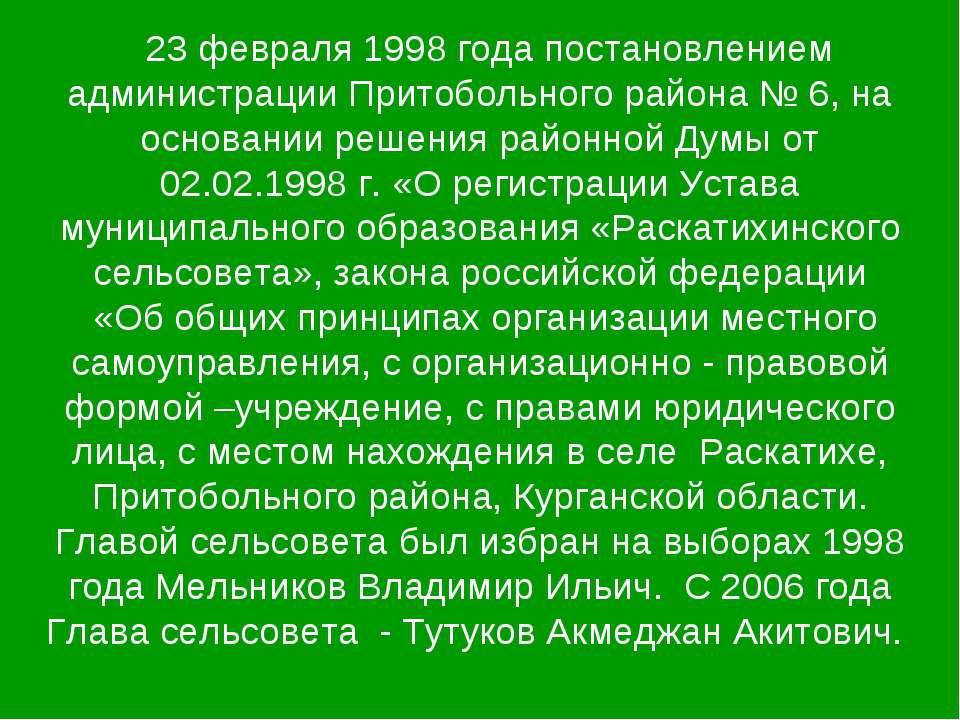 23 февраля 1998 года постановлением администрации Притобольного района № 6, н...