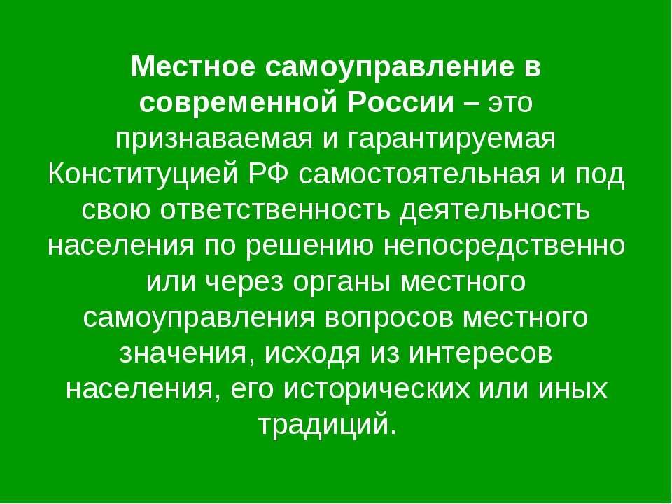 Местное самоуправление в современной России – это признаваемая и гарантируема...
