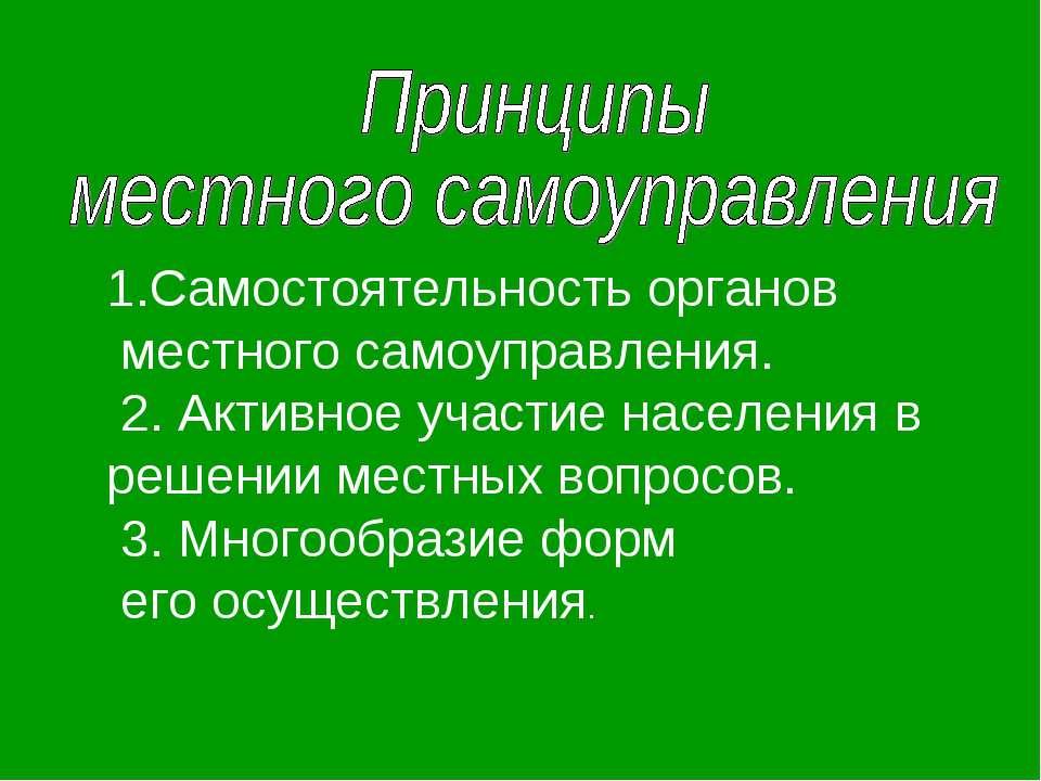Самостоятельность органов местного самоуправления. 2. Активное участие населе...