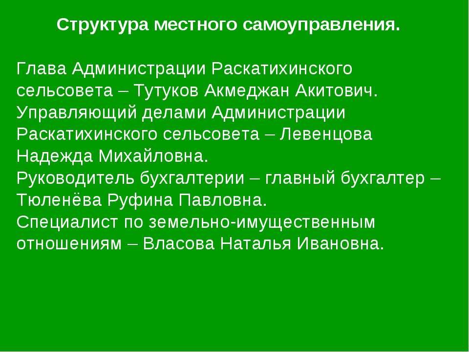 Структура местного самоуправления. Глава Администрации Раскатихинского сельсо...