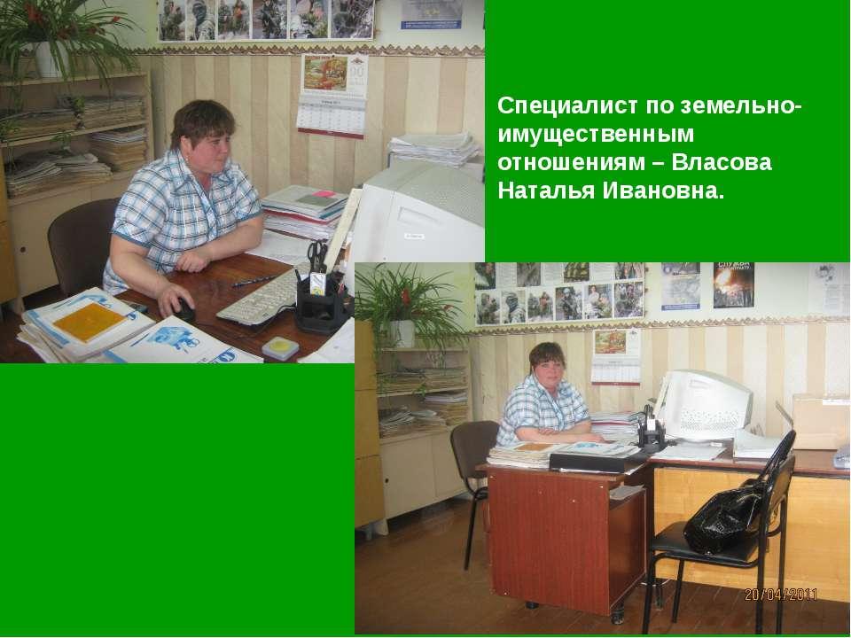 Специалист по земельно-имущественным отношениям – Власова Наталья Ивановна.