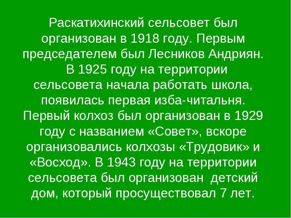 Раскатихинский сельсовет был организован в 1918 году. Первым председателем бы...