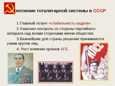 Укрепление тоталитарной системы в СССР 1.Главный лозунг «стабильность кадров»...