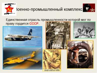Военно-промышленный комплекс Единственная отрасль промышленности которой мог ...
