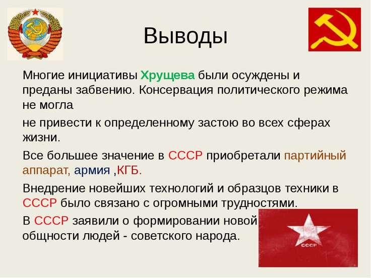 Выводы Многие инициативы Хрущева были осуждены и преданы забвению. Консерваци...