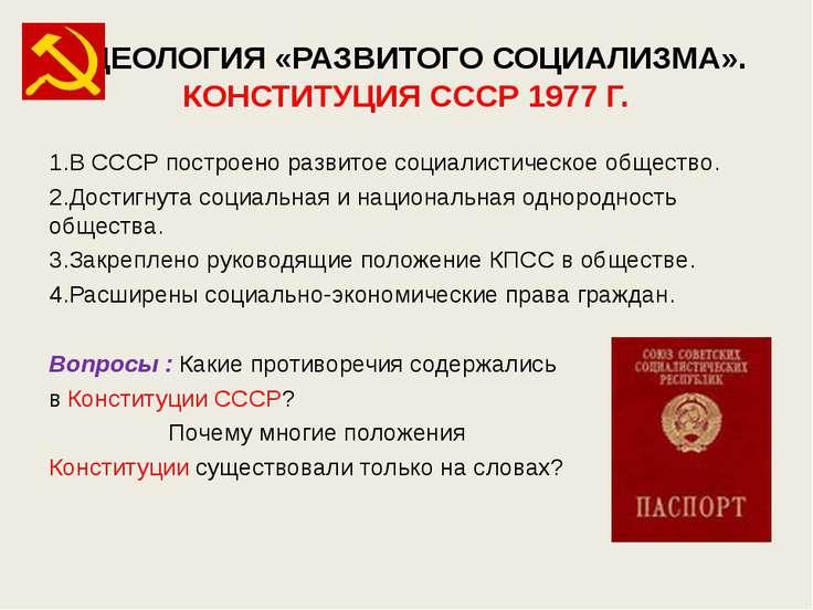 ИДЕОЛОГИЯ «РАЗВИТОГО СОЦИАЛИЗМА». КОНСТИТУЦИЯ СССР 1977 Г. 1.В СССР построено...