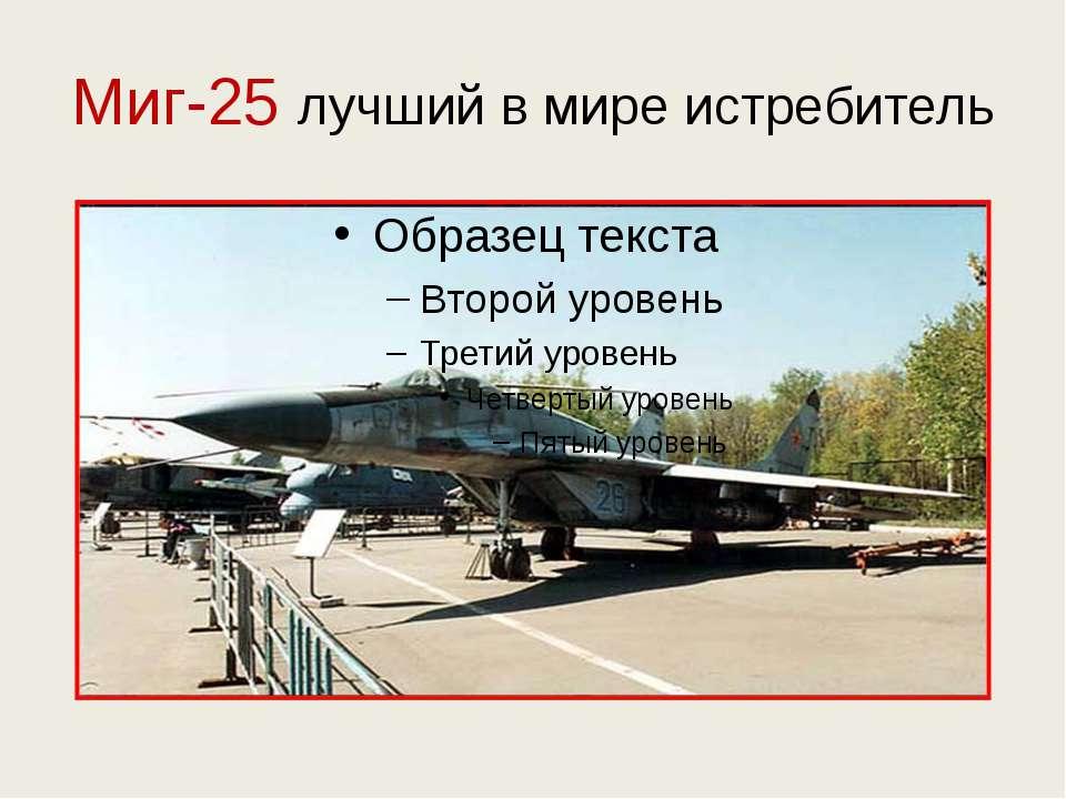 Миг-25 лучший в мире истребитель