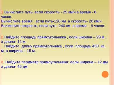 1.Вычислите путь, если скорость - 25 км/ч а время - 6 часов. Вычислите время ...