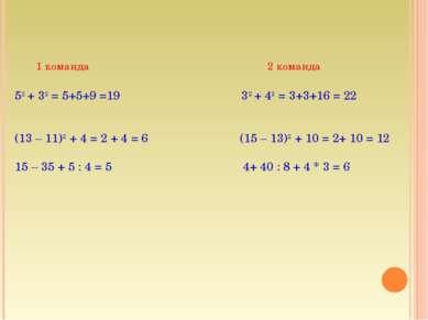 52 + 32 = 5+5+9 =19 32 + 42 = 3+3+16 = 22 (13 – 11)2 + 4 = 2 + 4 = 6 (15 – 13...