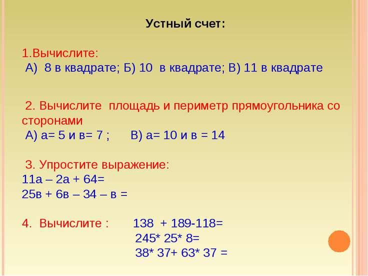 Устный счет: Вычислите: А) 8 в квадрате; Б) 10 в квадрате; В) 11 в квадрате 2...