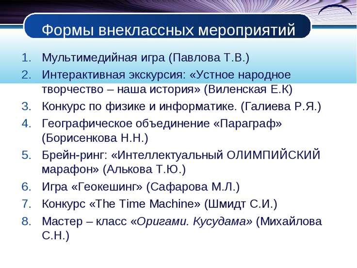 Формы внеклассных мероприятий Мультимедийная игра (Павлова Т.В.) Интерактивна...