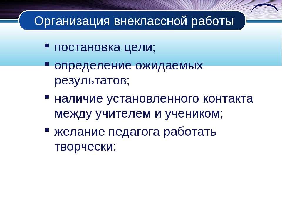 Организация внеклассной работы постановка цели; определение ожидаемых результ...