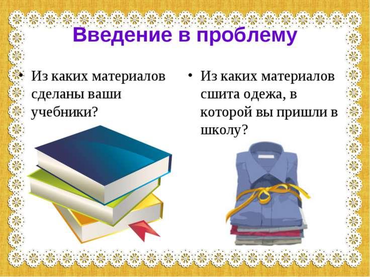 Введение в проблему Из каких материалов сделаны ваши учебники? Из каких матер...