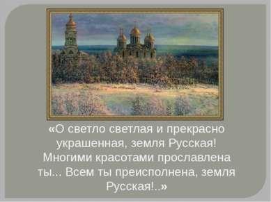 «О светло светлая и прекрасно украшенная, земля Русская! Многими красотами пр...
