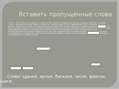 Вставить пропущенные слова С 50-х гг. XIII в. на Руси установилась система мо...