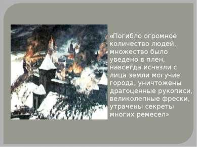 «Погибло огромное количество людей, множество было уведено в плен, навсегда и...