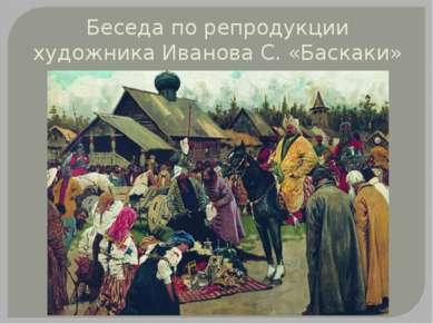 Беседа по репродукции художника Иванова С. «Баскаки»