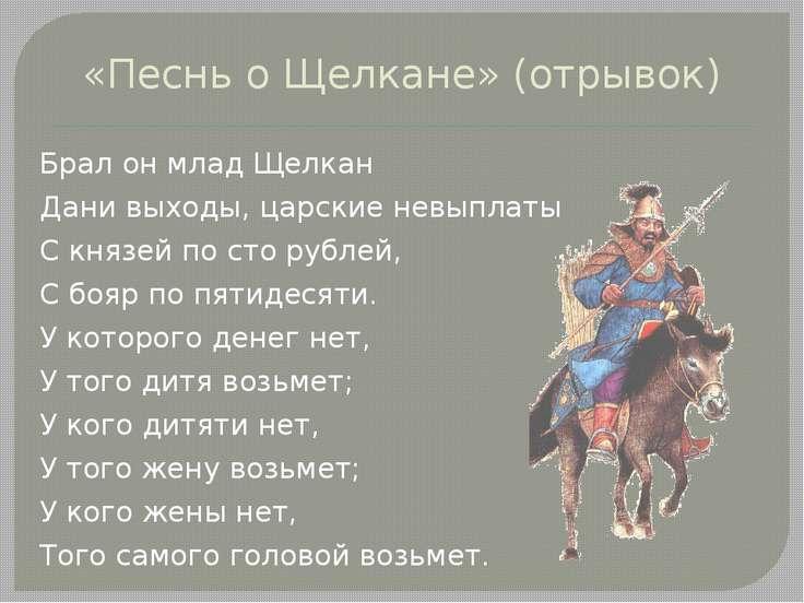 «Песнь о Щелкане» (отрывок) Брал он млад Щелкан Дани выходы, царские невыплат...