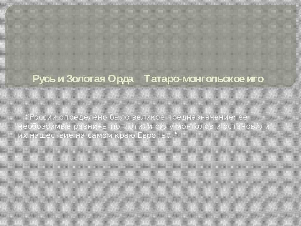 """Русь и Золотая Орда Татаро-монгольское иго """"России определено было великое п..."""