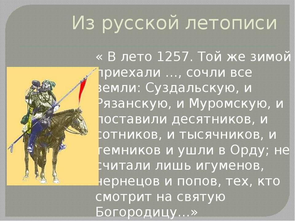 Из русской летописи « В лето 1257. Той же зимой приехали …, сочли все земли: ...