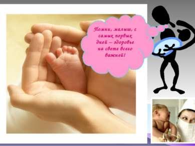 Помни, малыш, с самых первых дней – здоровье на свете всего важней!