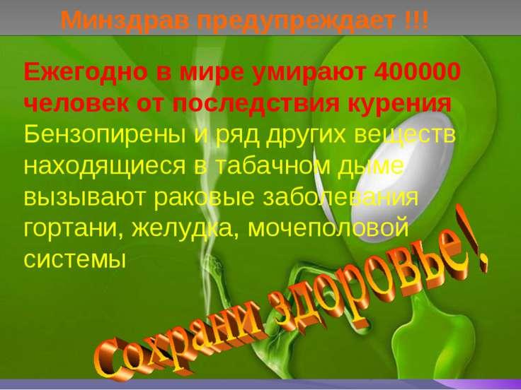 Минздрав предупреждает !!! Ежегодно в мире умирают 400000 человек от последст...