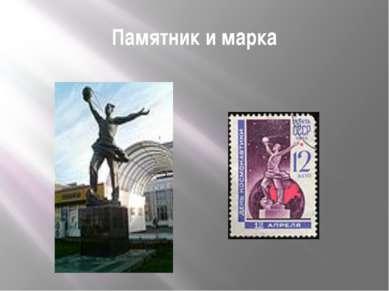 Памятник и марка