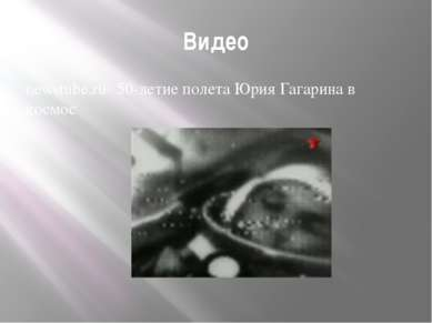 Видео newstube.ru- 50-летие полета Юрия Гагарина в космос