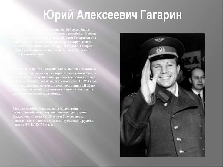 Юрий Алексеевич Гагарин 12 апреля 1961 года с космодрома Байконур была запуще...