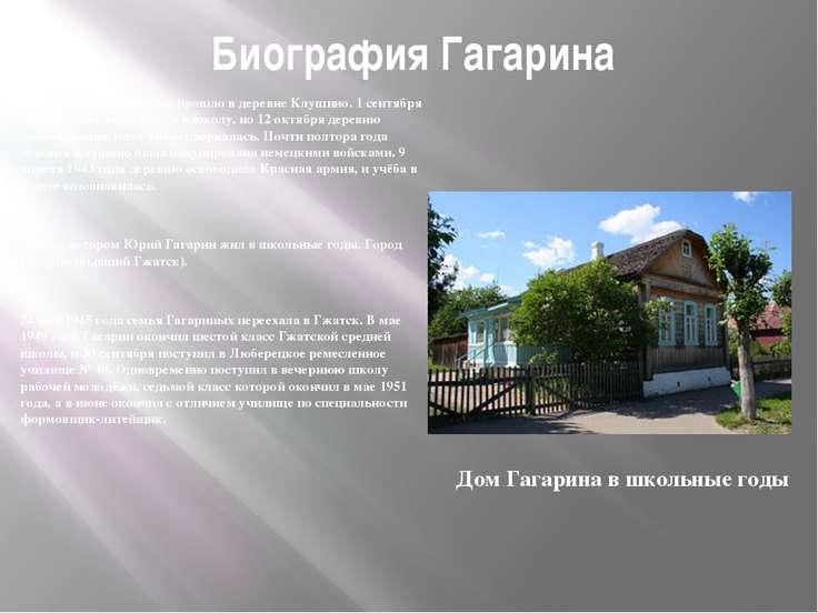 Биография Гагарина Детство Юрия Гагарина прошло в деревне Клушино. 1 сентября...