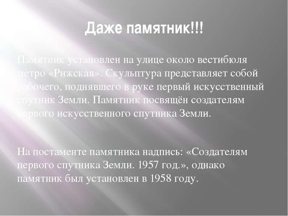 Даже памятник!!! Памятник установлен на улице около вестибюля метро «Рижская»...