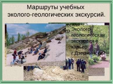 Маршруты учебных эколого-геологических экскурсий. Эколого-геологическая экску...