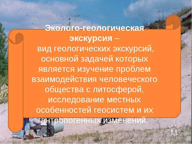 Эколого-геологическая экскурсия – вид геологических экскурсий, основной задач...