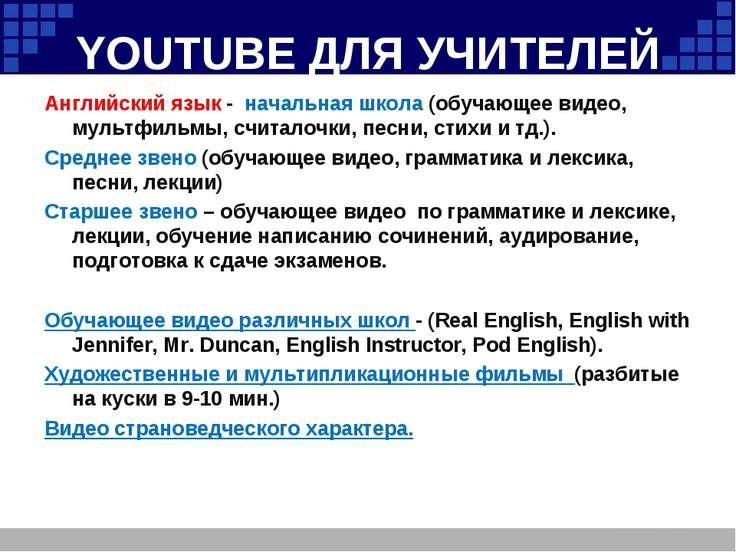 YOUTUBE ДЛЯ УЧИТЕЛЕЙ Английский язык - начальная школа (обучающее видео, муль...